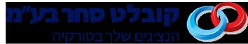 """קובלט סחר בע""""מ Logo"""